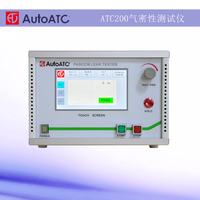 手机气密测试仪 ATC200