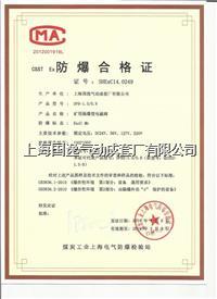 防爆电磁阀,煤安证 DFB-1.5/0.8   DFB2-1.5/0.8上海国逸气动成套厂 021-63060127 防爆电磁阀,DFB-1.5/0.8  DFB2-1.5/0.8 上海国逸气动021-63060127