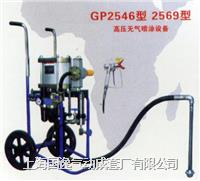 高压无气喷涂机 GP1234,GP2546,GP2045  上海国逸气动成套厂 021-63060127