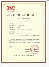 矿用防爆证书,一区防爆证书,煤安证  021-63060127 矿用防爆证书,一区防爆证书,煤安证
