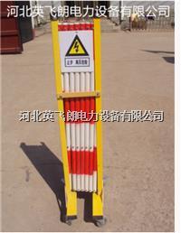 绝缘伸缩围栏 WL-1.2*2.5米