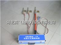 电缆分支箱式接地线 JDX-2型