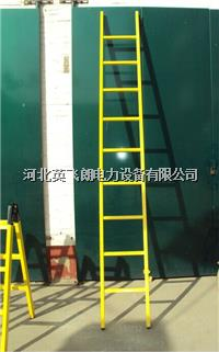 玻璃钢绝缘单梯(3米绝缘人字梯)