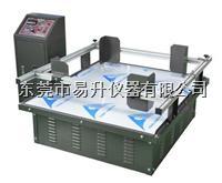 模拟汽车运输振动试验台 ES-MZ-100