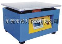 经济型垂直水平振动试验台 ES-2210A