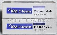 無塵打印紙 A4無塵打印紙   KM净化打印纸