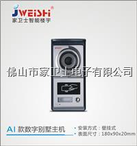 单户可视门铃家卫士别墅门铃JS-A1款可视对讲机 JS-A1