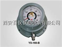 防爆电接点压力表,YX-160B防爆电接点压力表 YX-160B,YXG-150