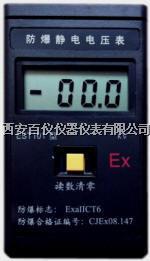 EST101防爆型静电测试仪 EST101