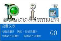 西安流量计,指针显示金属管浮子流量计,LZZ-金属转子流量计 LZZ-15,LZZ-20