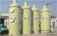 酸洗池废气净化设备 BJS