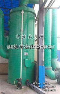 硝酸气处理设备 BJS