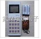 无线地磅遥控器