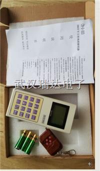长治市电子地磅遥控器 2017新款CH--D--003