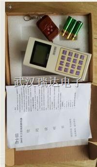 磅秤无线遥控器 免安装CH-D-003