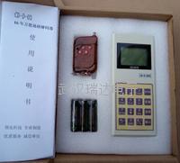 吉林地磅遥控器 新款CH-D-003地磅遥控器