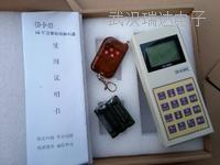 万能地磅作弊器 无线免安装CH-D-003