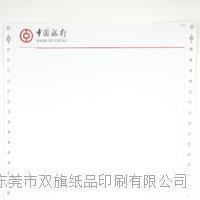 银行对账电脑表格联单印刷 189