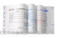 销售银行对账电脑表格印刷 188