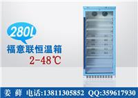 280L手术室加温箱 280L手术室加温箱