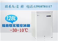 -20度实验试剂冰箱 -20度实验试剂冰箱厂家