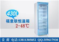 菌种恒温培养冰箱 菌种恒温培养冰箱厂家