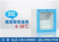 放射科造影剂恒温箱 放射科造影剂恒温箱厂家
