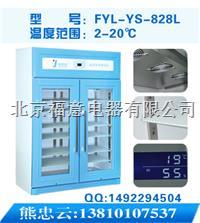 4度医用双开门冰箱 4度医用双开门冰箱