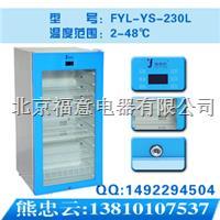 手术室恒温箱230L 手术室恒温箱230L