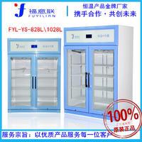 样品柜(低于四度 ) FYL-YS-828L
