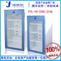 双人双锁菌种存放冰箱 FYL-YS-128L