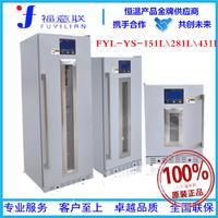 立式宽温设备 FYL-YS-151L\281L\431L