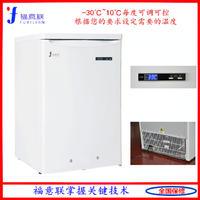 零下20度低温冰箱 FYL-YS-128