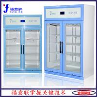 试剂专用保存冷藏柜 FYL-YS-828L\FYL-YS-1028L