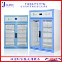 福意联检验科冰箱 FYL-YS-828L