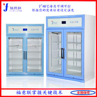 福意联检验科冰箱 FYL-YS-828L\1028L