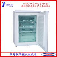 卧式低温冰柜(检验科) FYL-YS-128\FYL-YS-258L