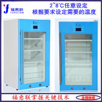 88L冷藏箱2-8度 FYL-YS-88L