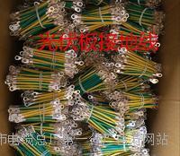 黄绿双色避雷接地线纯铜BVR6平方O型端子线长8cm 黄绿双色避雷接地线纯铜BVR6平方O型端子线长8cm