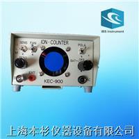 上海本杉KEC-900负离子检测仪 KEC-900