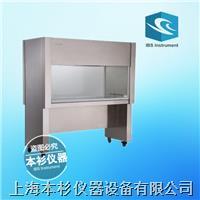SW-CJ系列垂直单向流形超净工作台 SW-CJ系列