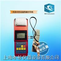 TT330+热敏打印高精度超声波测厚仪 TT330+