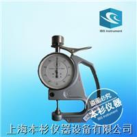 CH-10-A手式百分橡胶测厚仪 CH-10-A