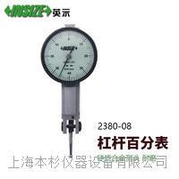 英示insize杠杆百分表2380-08 2381-08硬质合金测头 英仕测量工具 2380-08