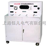 YF5180型矿用电缆故障测试仪 YF5180型
