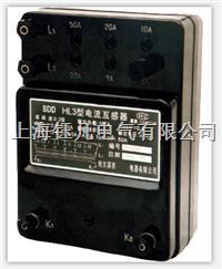 HL3电流互感器 HL3