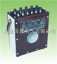 HL23电流互感器 HL23
