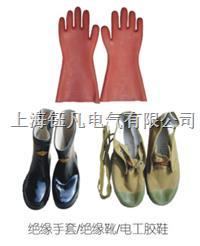 绝缘手套/绝缘靴/电工胶鞋