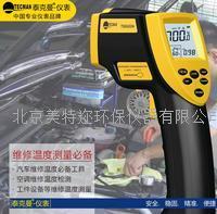 泰克曼TM750H环境红外测温仪 TM750H