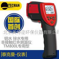 泰克曼TM800L铝锌专用红外测温仪 TM800L